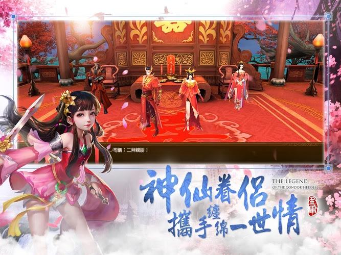 暢玩 射鵰英雄傳 PC版 6