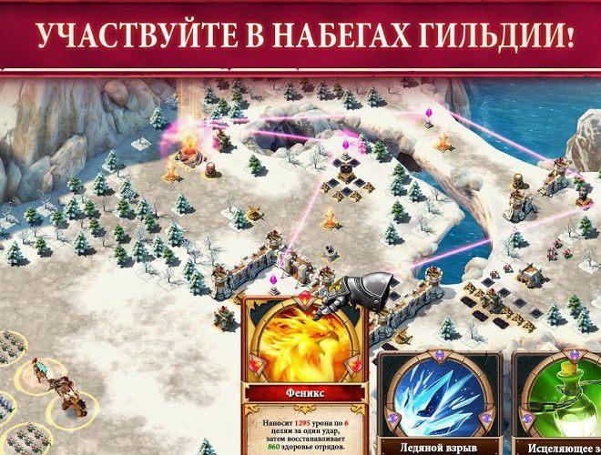 Играй Осада На ПК 12