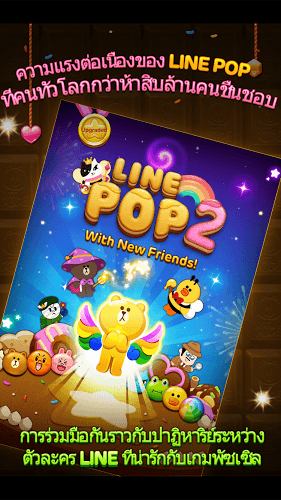 เล่น Line Pop 2 on PC 8