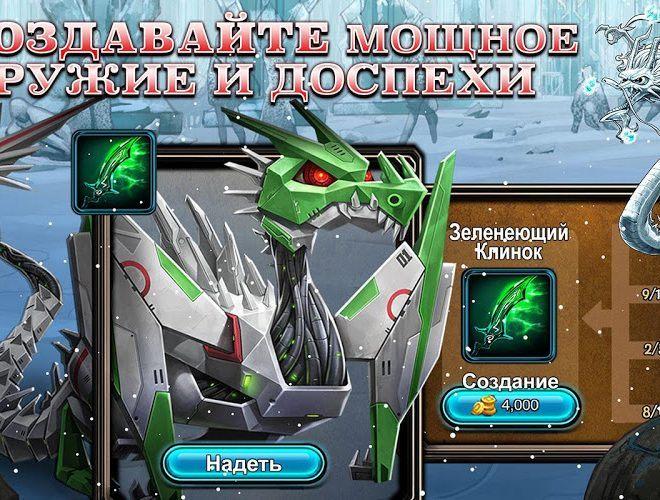 Играй DragonSoul На ПК 3