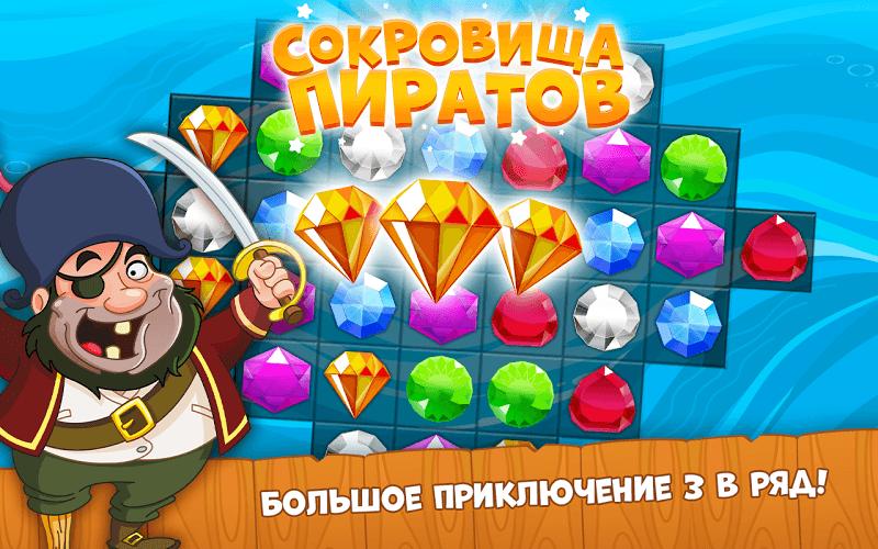 Играй Сокровища Пиратов На ПК 18