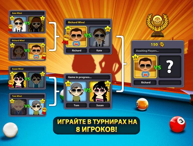 Играй 8 Ball Pool На ПК 4