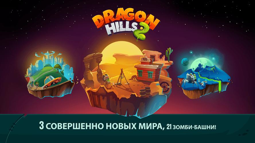 Играй Dragon Hills 2 На ПК 5