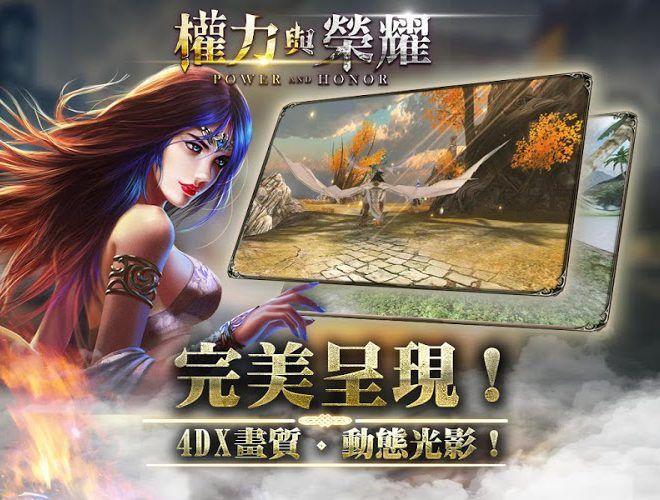 暢玩 權力與榮耀-多國紛爭MMO PC版 5
