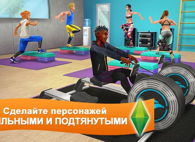 Играй The Sims Freeplay На ПК 4