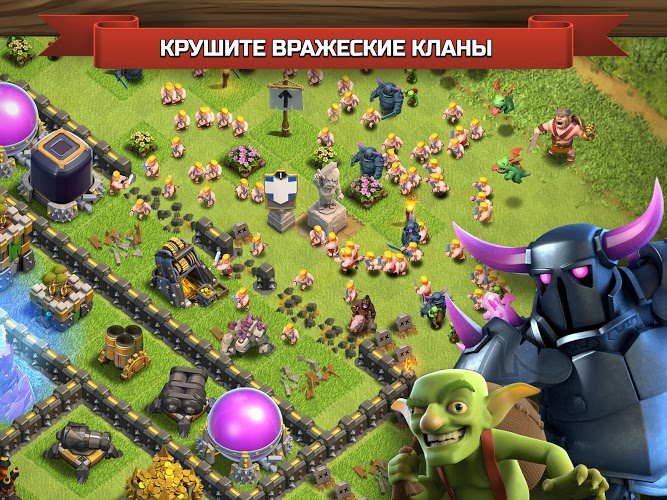 Играй Clash of Clans На ПК 8