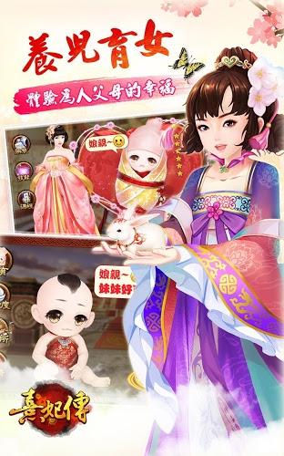 暢玩 熹妃傳 PC版 7