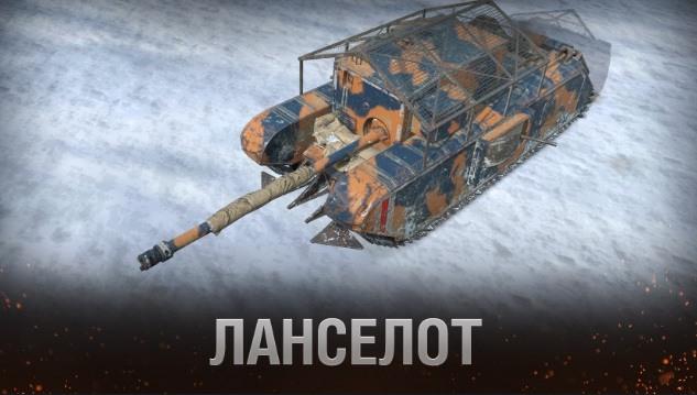 World of Tanks Blitz: старт Операции «Лендшип»