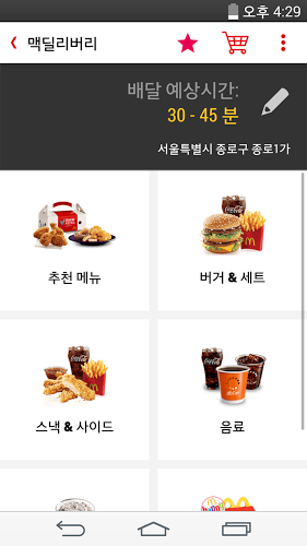 즐겨보세요 (Official) McDonald mcdelivery on PC 3