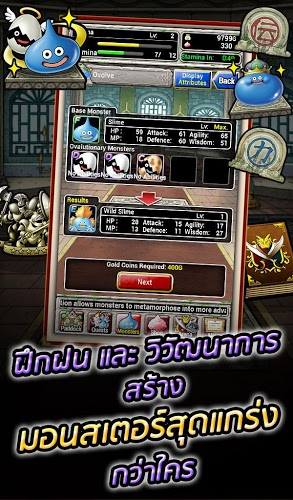 เล่น Dragon Quest Monster on PC 15