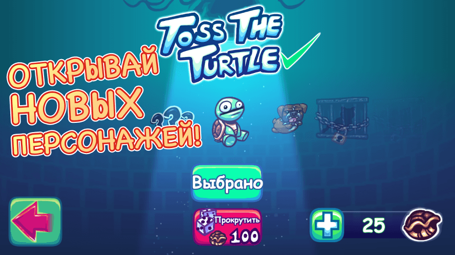 Играй Super Toss The Turtle На ПК 9