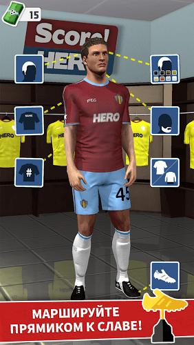 Играй Score! Hero На ПК 6