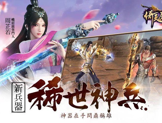 暢玩 倚天屠龍記 PC版 18