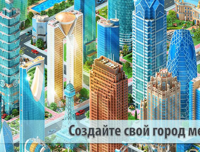 Играй Megapolis На ПК 8