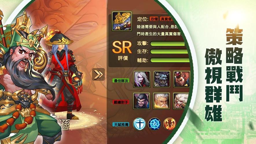 暢玩 天外三小國 PC版 4