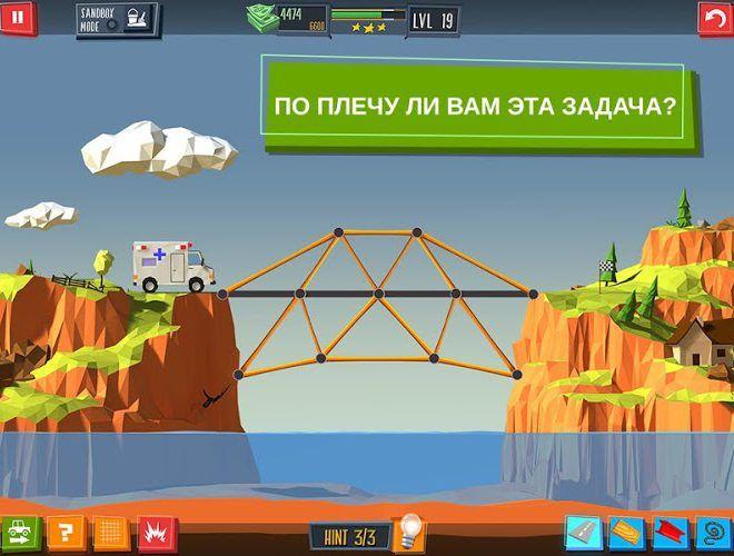 Играй Build a Bridge На ПК 12