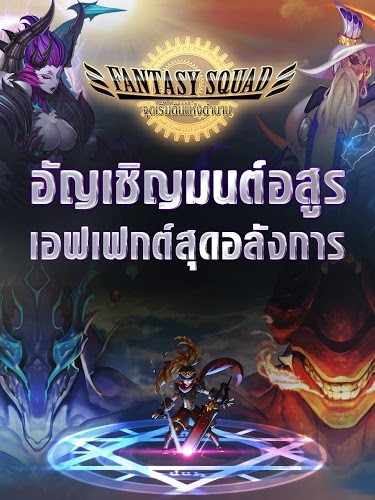 เล่น Fantasy Squad on PC 2