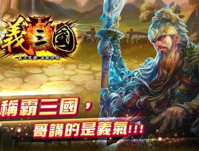 暢玩 義三國:君臨天下 PC版 4