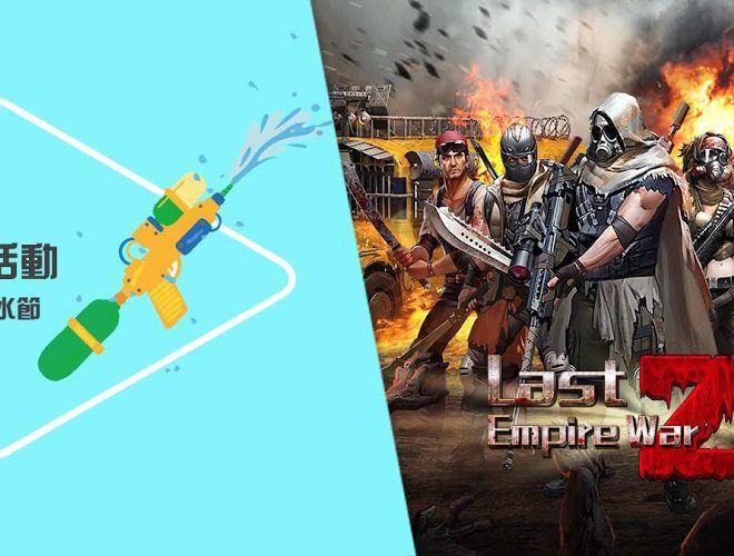 暢玩 Last Empire War Z PC版 2