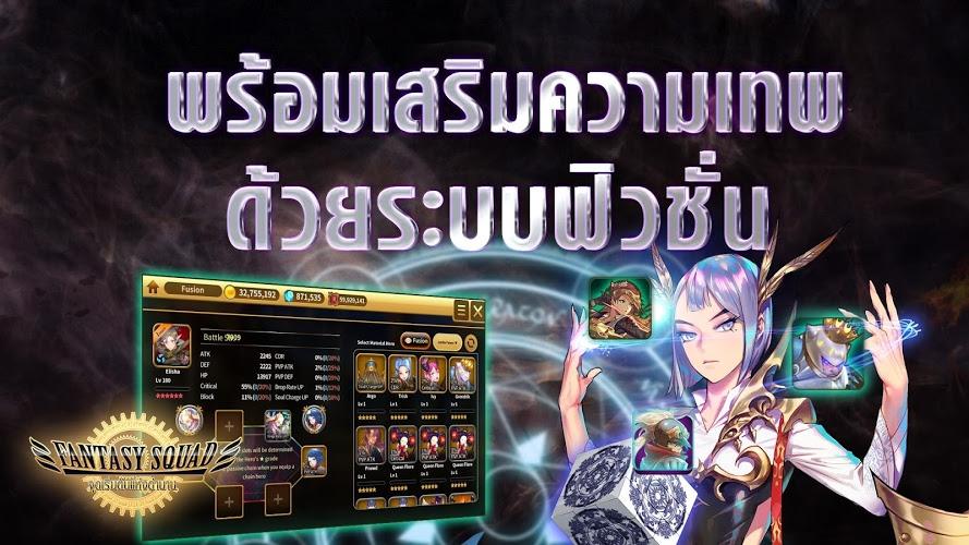 เล่น Fantasy Squad on PC 9