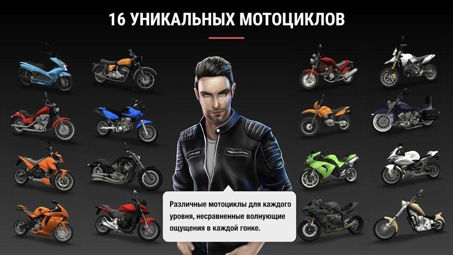 Играй Racing Fever: Moto На ПК 4