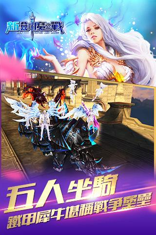 暢玩 新劍魔之戰 PC版 3