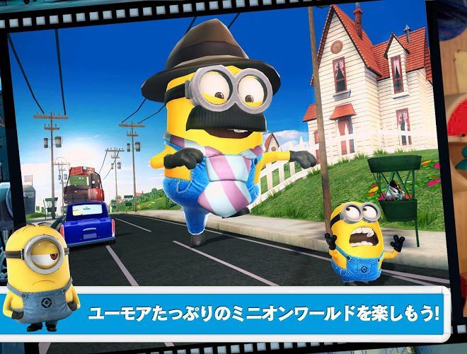 プレーする Despicable Me on PC 5