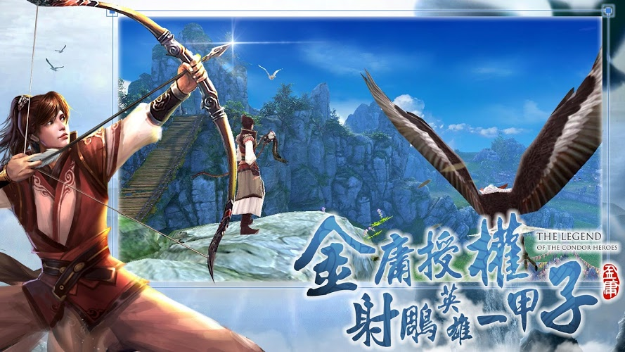 暢玩 射鵰英雄傳 PC版 8