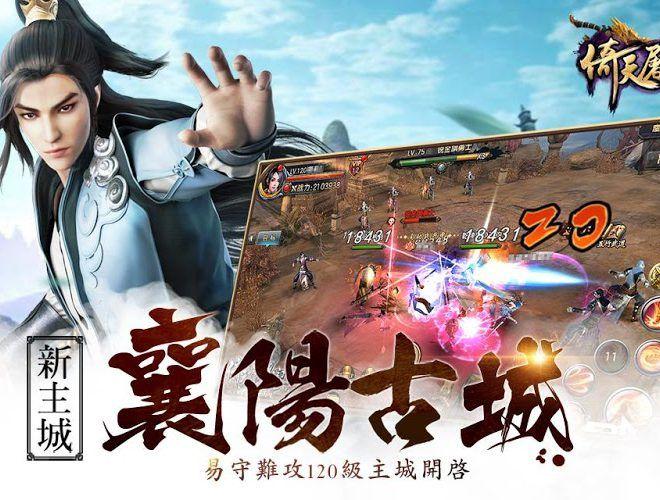 暢玩 倚天屠龍記 PC版 19