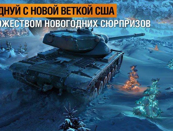 Играй World Of Tanks Blitz На ПК 3
