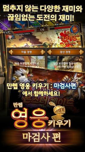 즐겨보세요 만영검 : 만렙 영웅키우기 – 마검사편 on PC 6