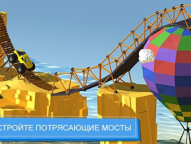Играй Build a Bridge На ПК 3