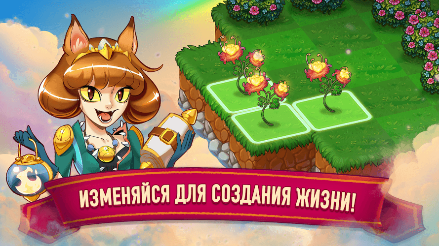 Играй Merge Dragons! На ПК 3