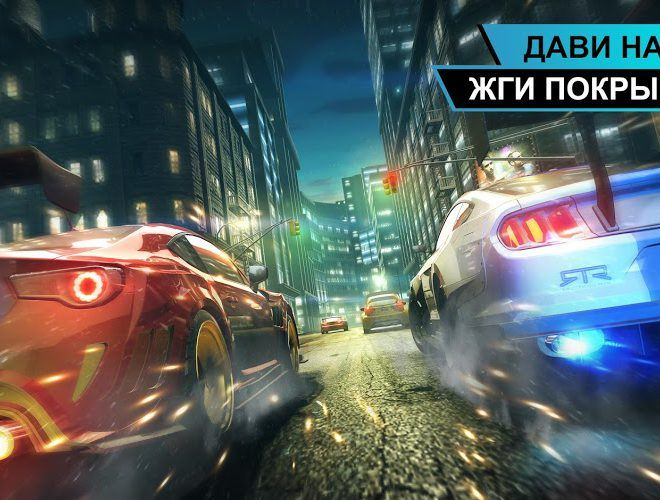 Играй Need for Speed: No Limits На ПК 18