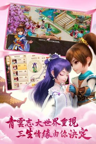 暢玩 夢幻誅仙手機版 PC版 7