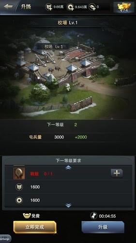 暢玩 三國群英傳-霸王之業 PC版 10
