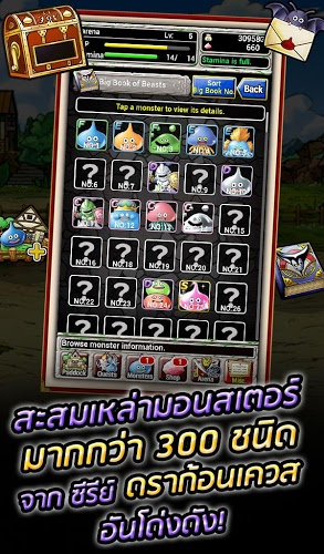 เล่น Dragon Quest Monster on PC 14
