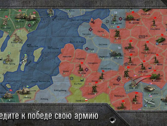 Играй ВОВ Финал: Стратегия и Тактика На ПК 11