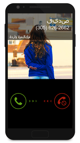 إلعب Fake Call 2 on pc 7