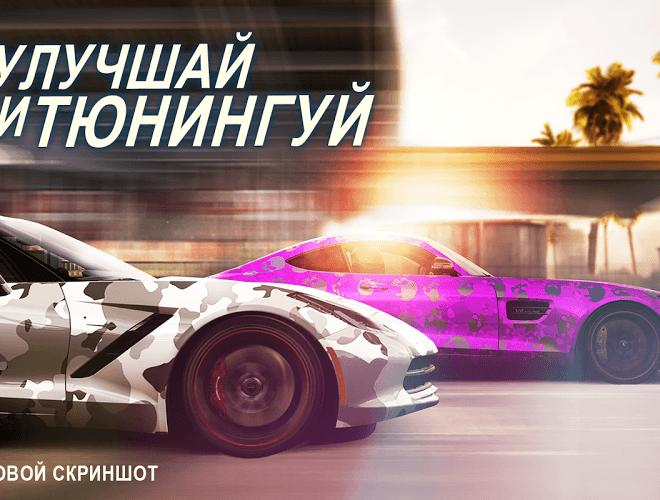 Играй CSR Racing 2 На ПК 4