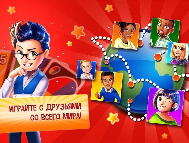 Играй Uno & Friends На ПК 3