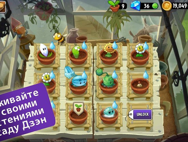 Играй Plants vs Zombies 2 На ПК 11