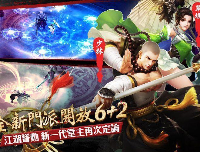 暢玩 劍俠情緣手機版 PC版 19