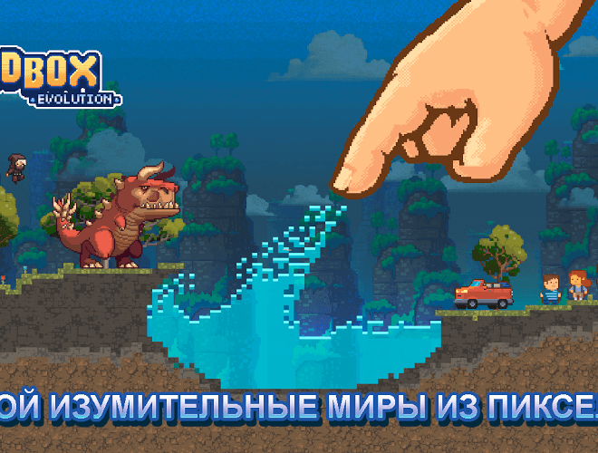 Играй The Sandbox Evolution На ПК 2
