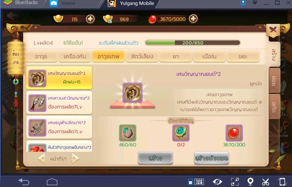 Yulgang Mobile: คราฟไอเทม – ไอเทมเทพๆ สร้างได้ง่ายกว่าที่คิด