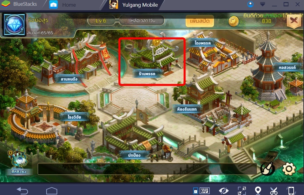 Yulgang Mobile: ระบบซื้อขาย – ส่องร้านค้าภายในเกม มีร้านแบบไหนบ้าง?