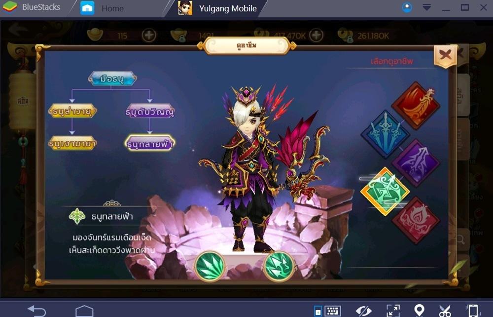 Yulgang Mobile: มือธนู – แม่นยำ รุนแรง พลังแฝงเจ้าแห่งสรรพสัตว์
