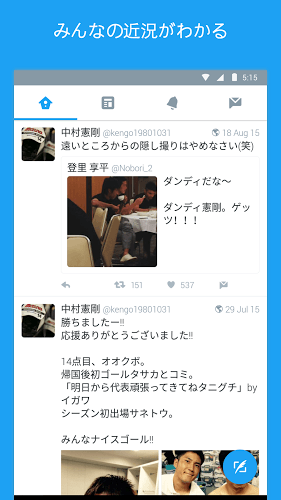 プレーする Twitter Android App on PC 5