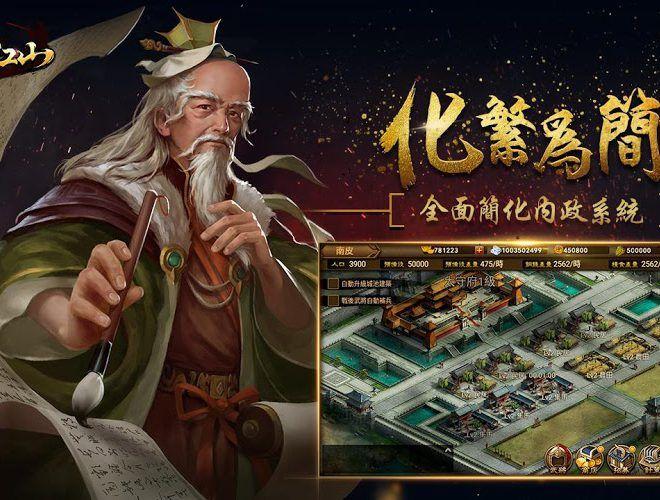 暢玩 朕的江山-經典三國志對戰版 PC版 12