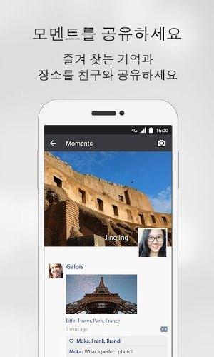 즐겨보세요 WeChat on PC 6